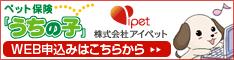 ペット用保険うちの子株式会社アイペット
