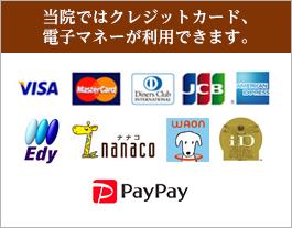 当院ではクレジットカード、電子マネーEdyが利用できます。